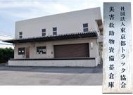 江戸川区臨海町の東ト協緊急輸送センター