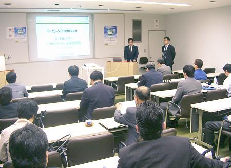 平成18年グリーン・エコプロジェクト第1回参加者セミナー