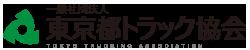 一般社団法人 東京都 トラック協会