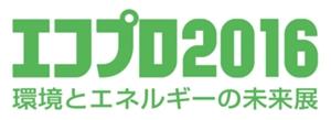 エコプロ2016