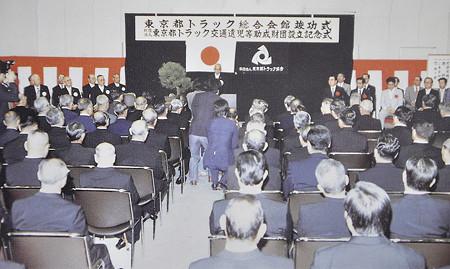 昭和58年財団発会式・会館竣功式