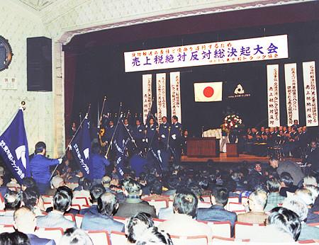 昭和62年売上税絶対反対総決起大会