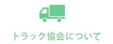 トラック協会について
