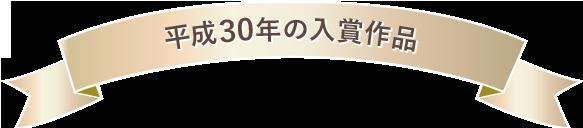 平成30年の入賞作品